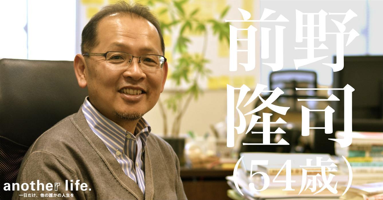前野 隆司さん/世界中の人々の幸福と平和に貢献する