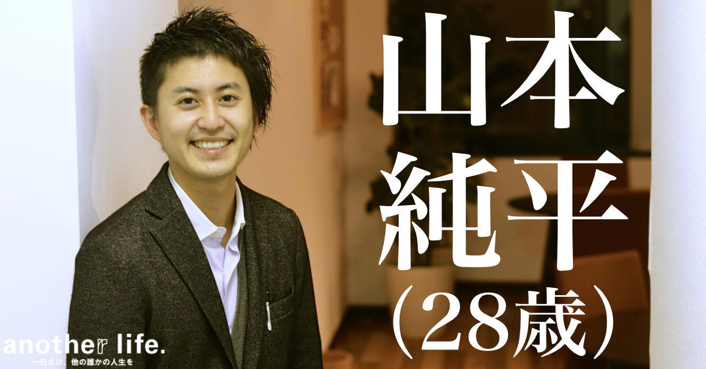 山本 純平さん/苦しんだ経験を活かした事業作り