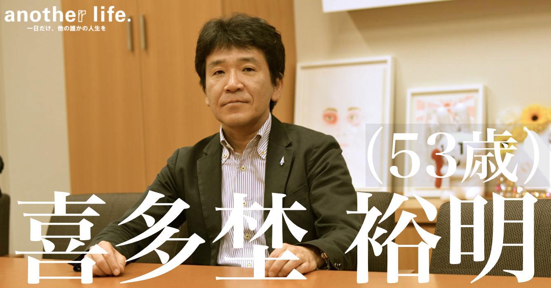 喜多埜 裕明さん/知識や経験を社会に還元する