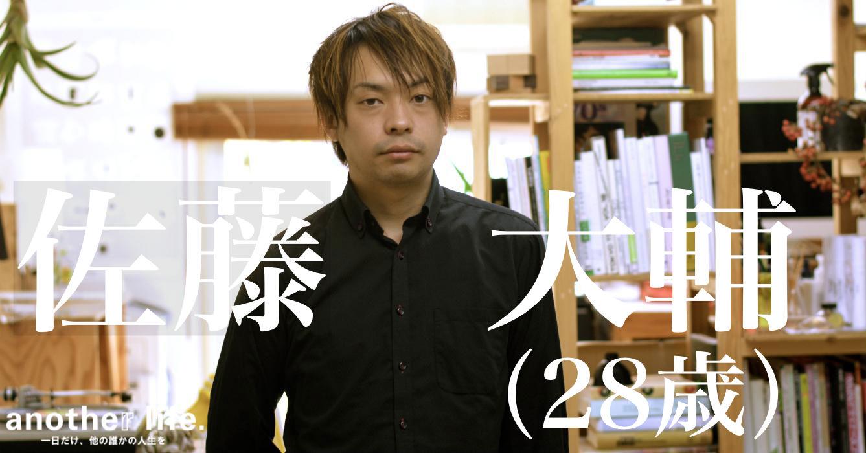 佐藤 大輔さん/夜空と交差する森の映画祭主催