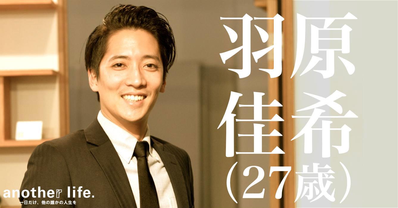 羽原 佳希(はばら よしき)さん/第二新卒・既卒専門人材紹介会社勤務