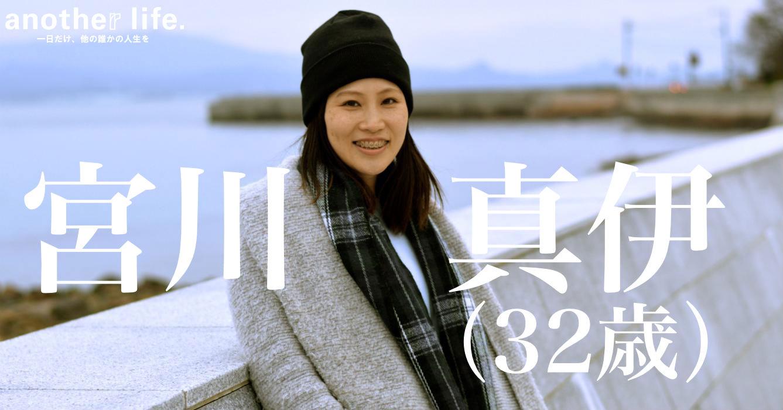 宮川 真伊(みやがわ まい)さん/広島県呉市地域おこし協力隊・島の魅力の発信