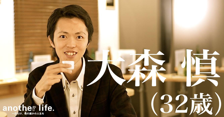大森 慎さん/日本酒アンバサダー