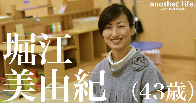 堀江 美由紀(ほりえ みゆき)さん/保育園・ベビーシッター事業運営