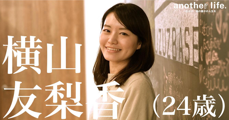 横山 友梨香(よこやま ゆりか)さん/第二新卒・既卒専門人材紹介会社勤務