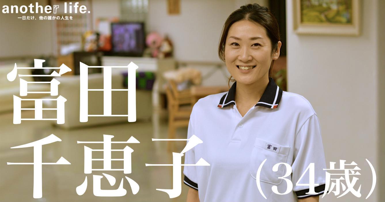 富田 千恵子さん/介護士