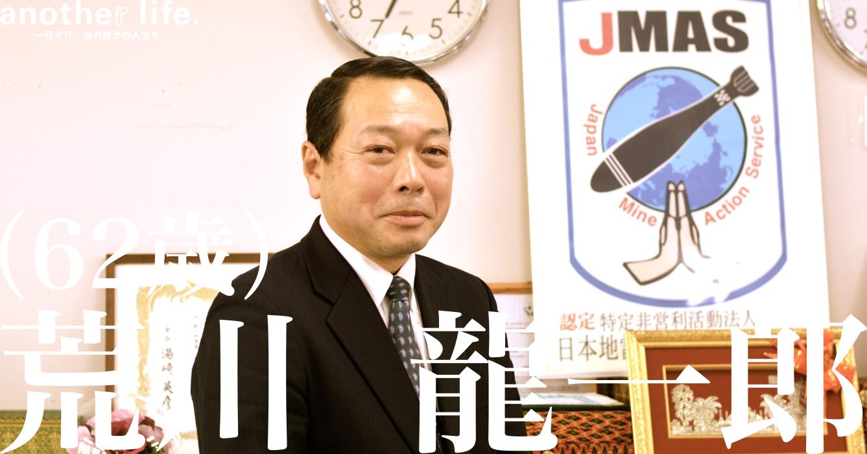 荒川 龍一郎さん/地雷処理で国際貢献を行なう