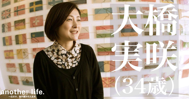 大橋 実咲さん/現代美術のアートマネジメント