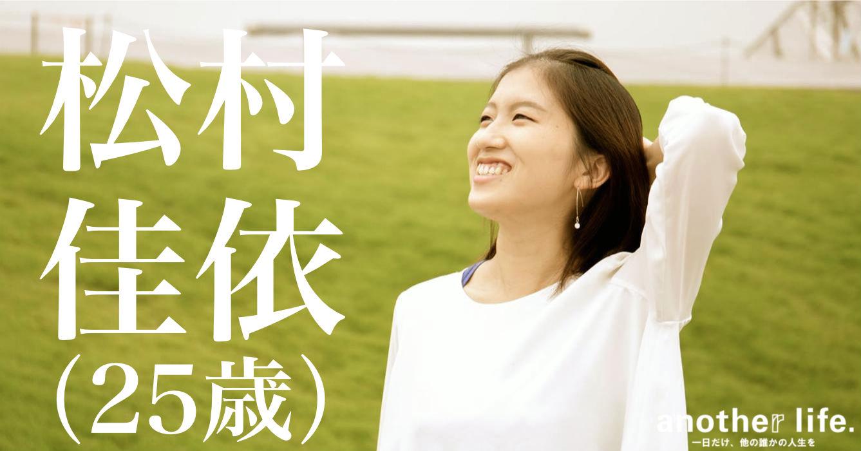 松村 佳依さん/アニバーサリー事業の運営