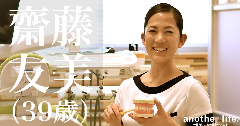 齋藤 友美さん/歯科衛生士
