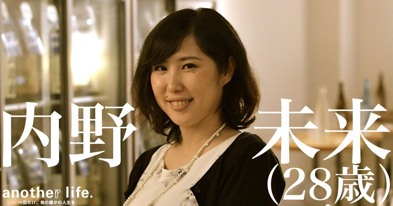 内野 未来さん/管理栄養士・日本酒の普及