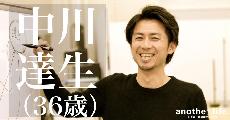 中川 達生さん/データ解析技術を用いた会社の経営