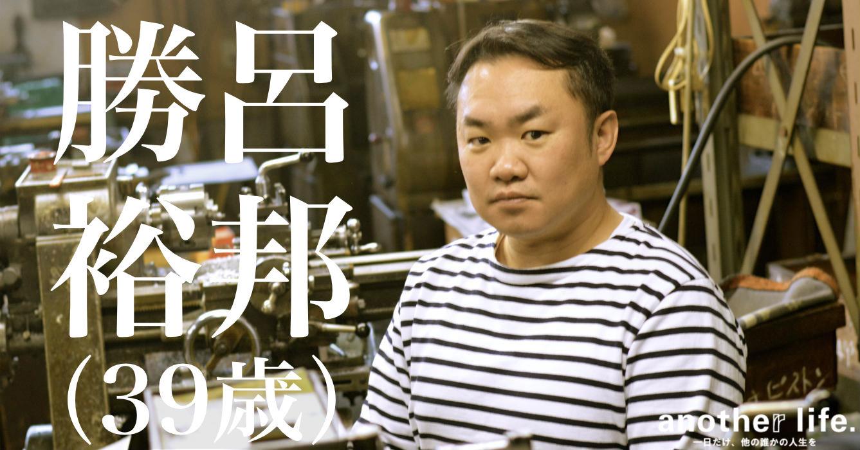 勝呂 裕邦さん/オートバイのヘルメットに装着するスマートデバイスの開発