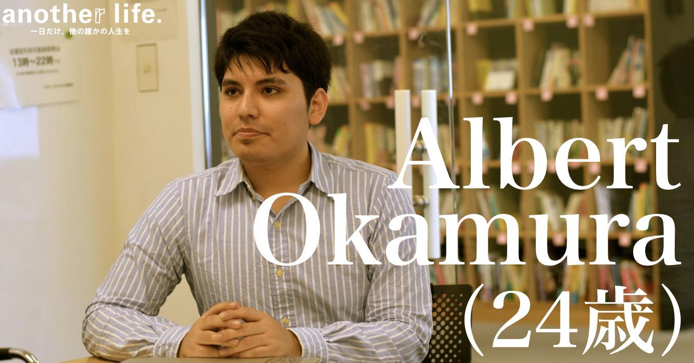 岡村 アルベルトさん/ビザの申請書類作成・代理申請サービス