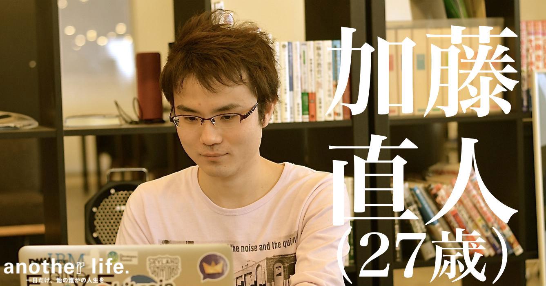 加藤 直人さん/バーチャルライブプラットフォームづくり