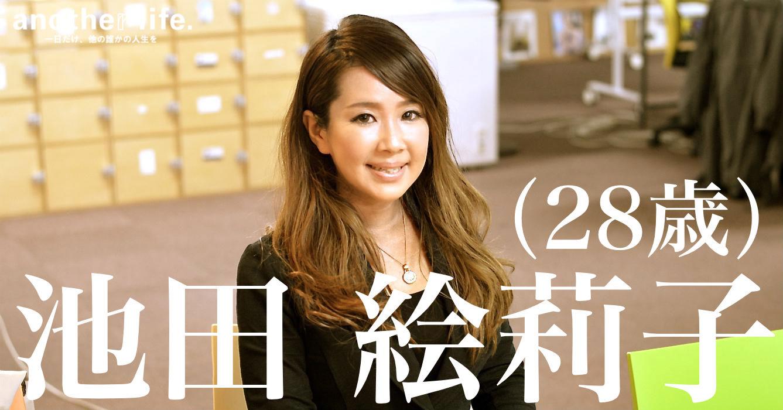 池田 絵莉子さん/女性が活躍する場を作る