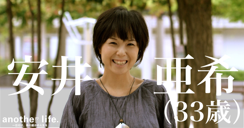安井 亜希さん/若者が自分らしく生きることを応援する
