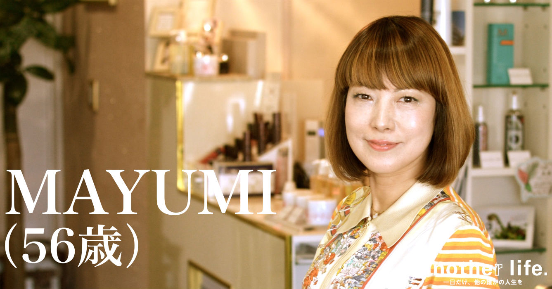 ミスエッセンスMAYUMIさん/ヘアデザイナー(美容師)