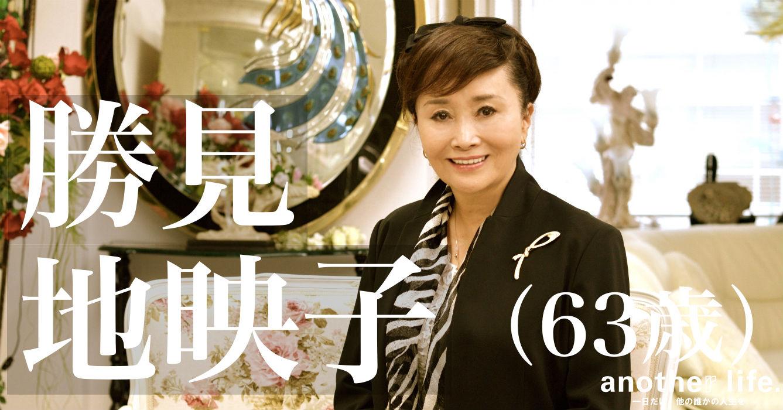勝見 地映子さん/美容・健康を追求する経営者