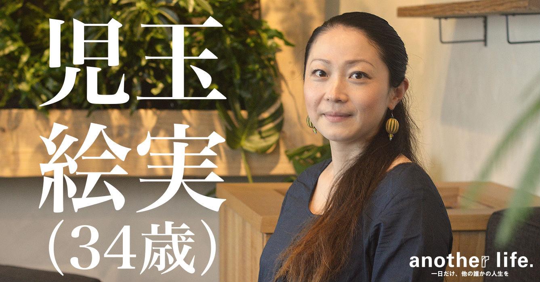 児玉 絵実さん/プランツコーディネーター