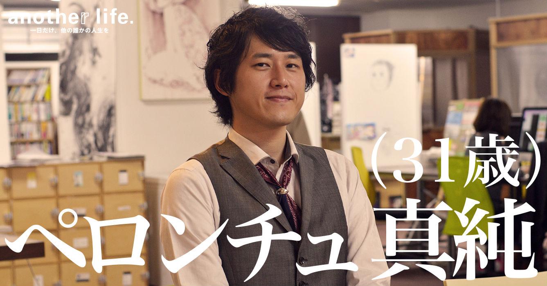 ペロンチュ真純さん/ミュージックライフアドバイザー