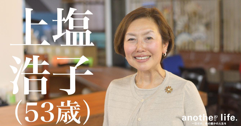 上塩 浩子さん/湯原温泉旅館「八景」女将