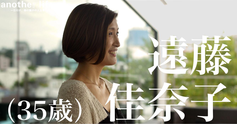 遠藤 佳奈子さん/フリーウェディングプランナー