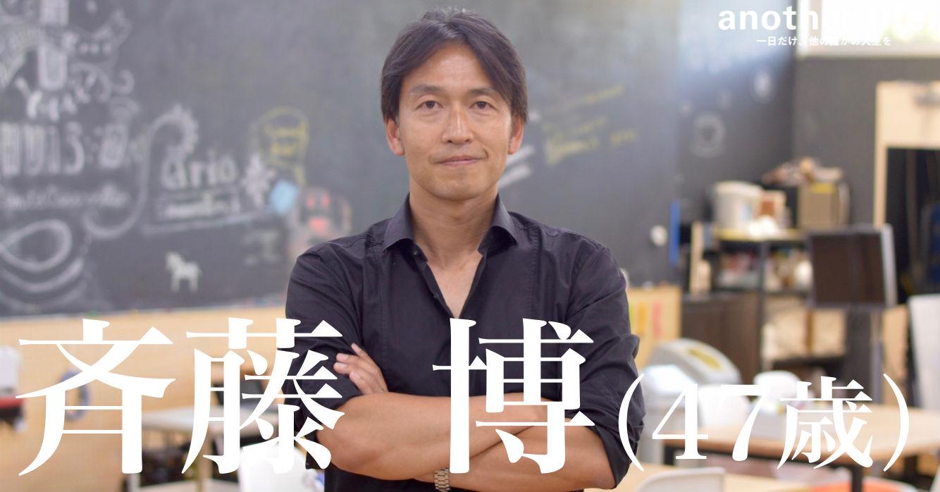 斉藤 博さん/イントラプレナー(社内起業家)・ソニー株式会社TS事業準備室室長