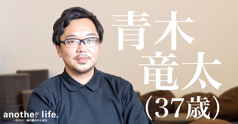 青木 竜太さん/コミュニティデザイナー・プログラマー