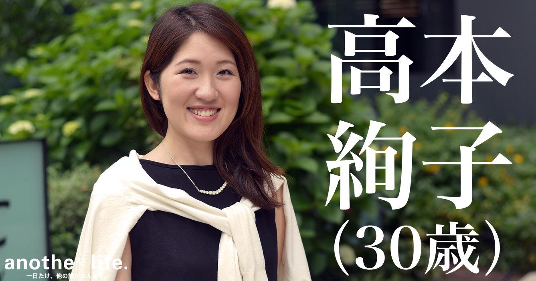高本 絢子さん/子供×食×アート事業の運営