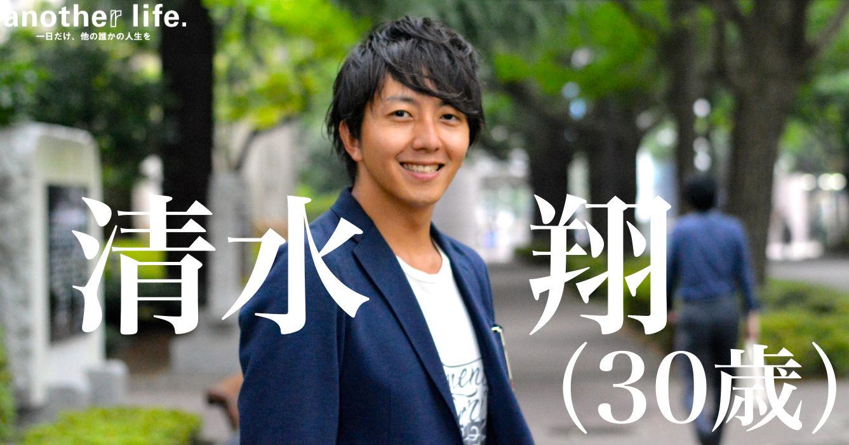 清水 翔さん/家庭が永く幸せに続くためのサービスの提供