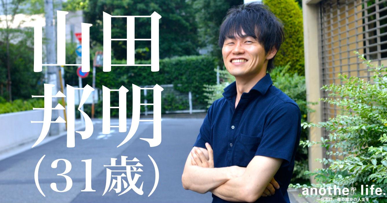 山田 邦明さん/地域を楽しむ人