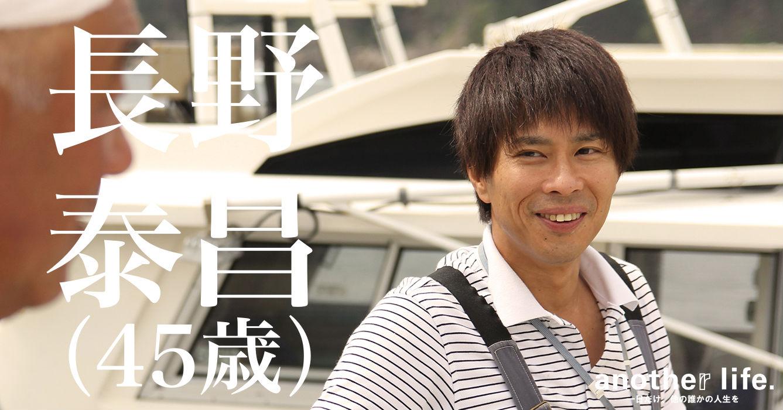 長野 泰昌さん/魚のバイヤー