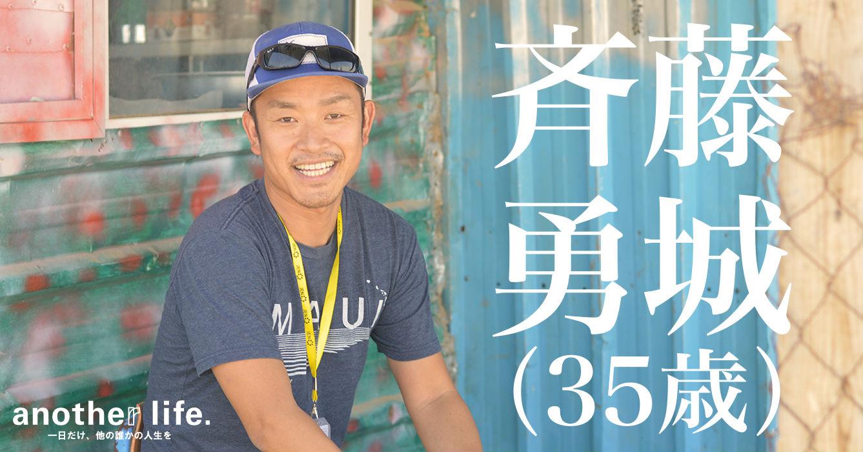 斉藤 勇城さん/NHKディレクター・NGOインターン