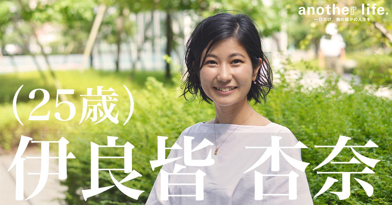伊良皆 杏奈さん/コンスーマーエクスペリエンスプロデューサー(企画マーケティング)