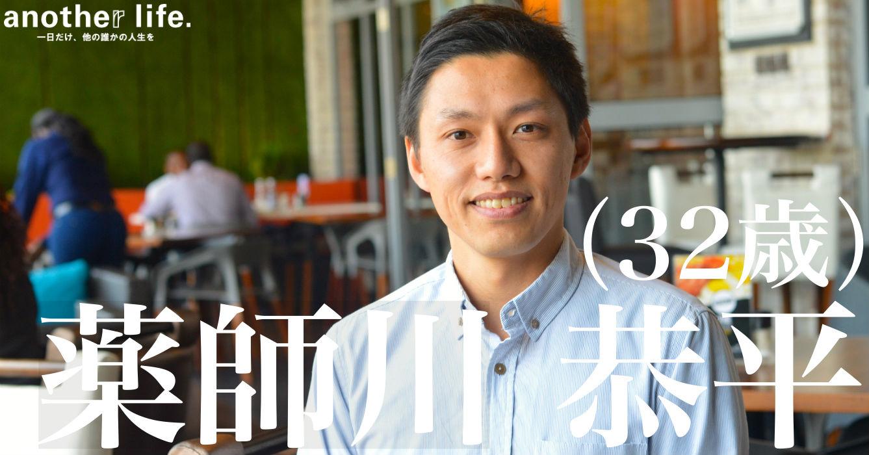 薬師川 恭平さん/ケニアで寿司の販売