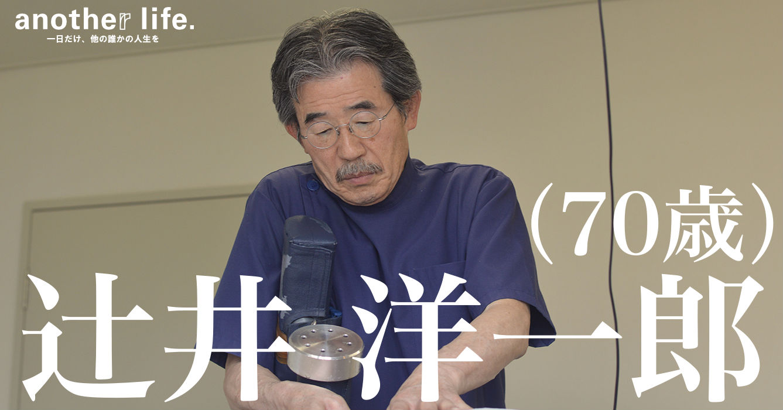 辻井 洋一郎さん/理学療法士・マイオセラピスト