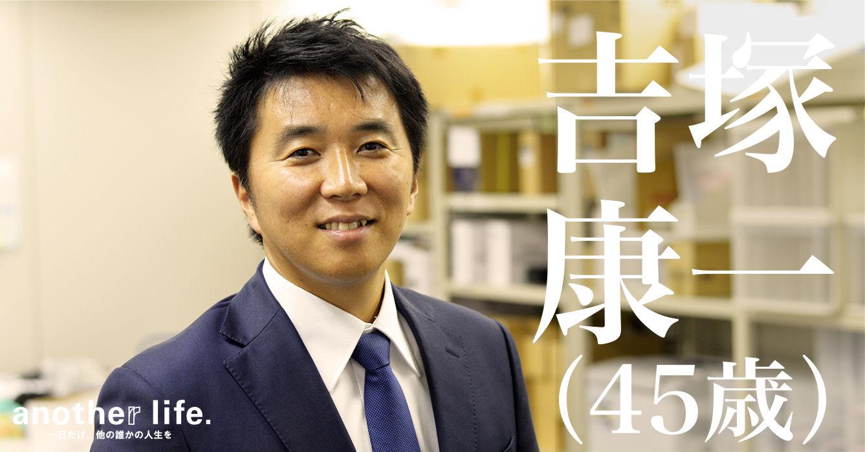 吉塚 康一さん/日中貿易商社の経営