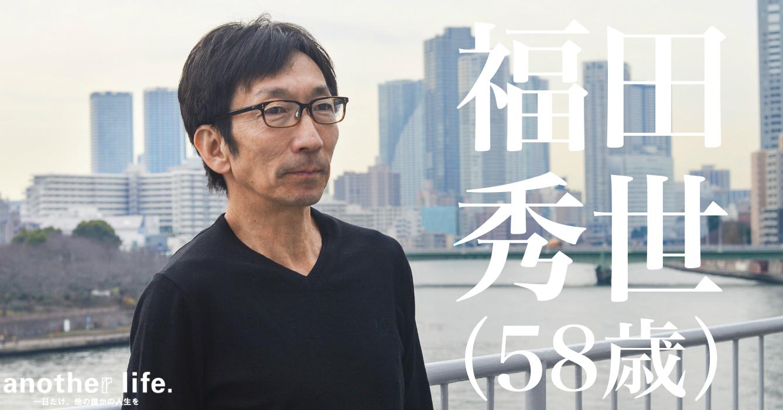福田 秀世さん/フォトグラファー