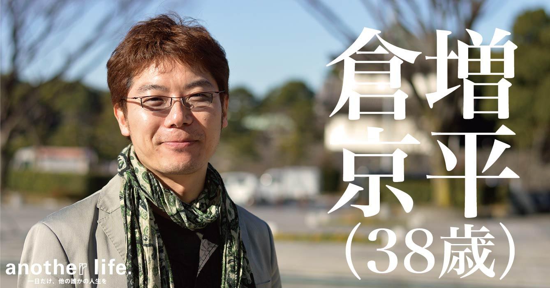倉増 京平さん/情熱に狂った人の支援