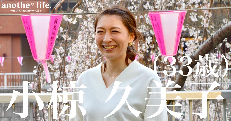 小椋 久美子さん/バドミントンを通じて自身の経験を伝える