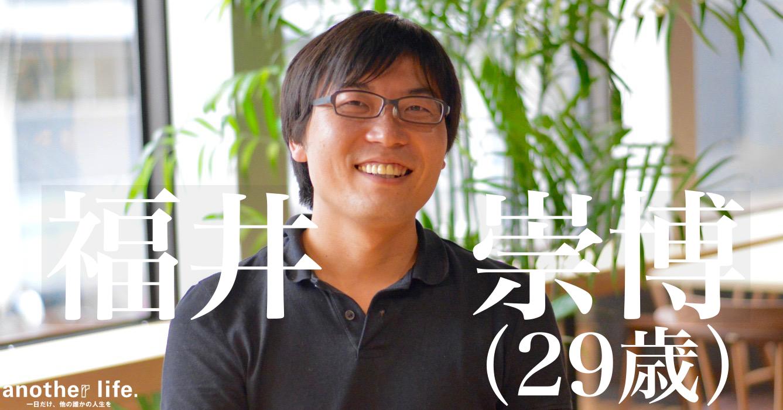 福井 崇博さん/事業開発推進