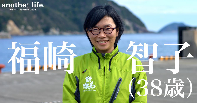 福崎 智子さん/甑島の観光案内業務