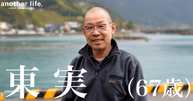 東 実さん/青瀬地区コミュニティ協議会会長