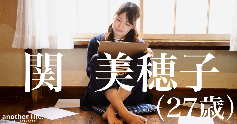 せきこ(関美穂子)さん/可視化グラフィックライター
