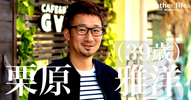 栗原 雅洋さん/飲食店経営、島の商品企画
