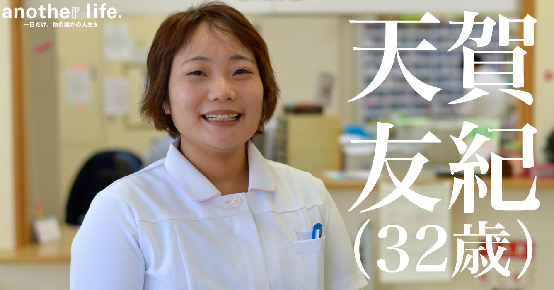 天賀 友紀さん/離島の看護師