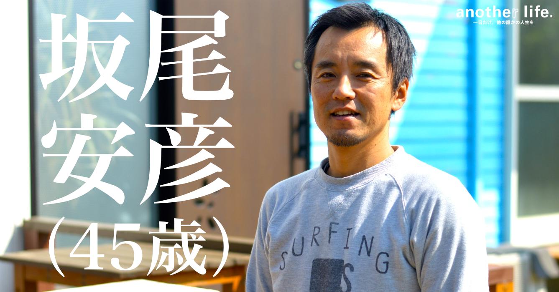 坂尾 安彦さん/民宿の運営