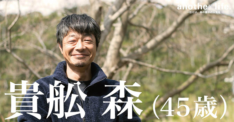 貴舩 森さん/口永良部島の活性化