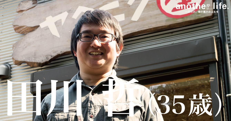 田川 哲さん/鹿肉の製造・加工・販売